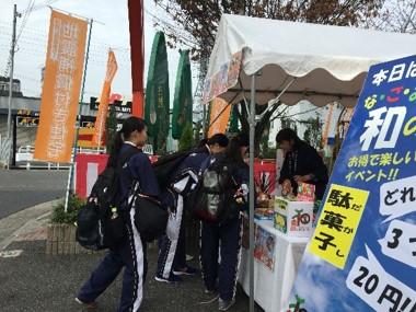 会長ブログ151122_和の日イベント_4
