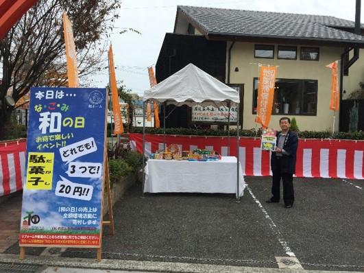 会長ブログ151122_和の日イベント_2