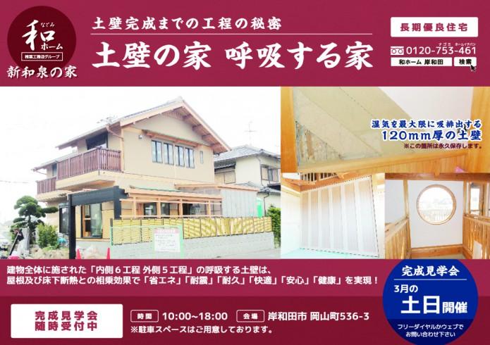 会長ブログ170228_完成見学会_会長邸_2