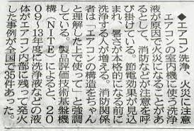 会長ブログ170513_エアコンシーズン_2
