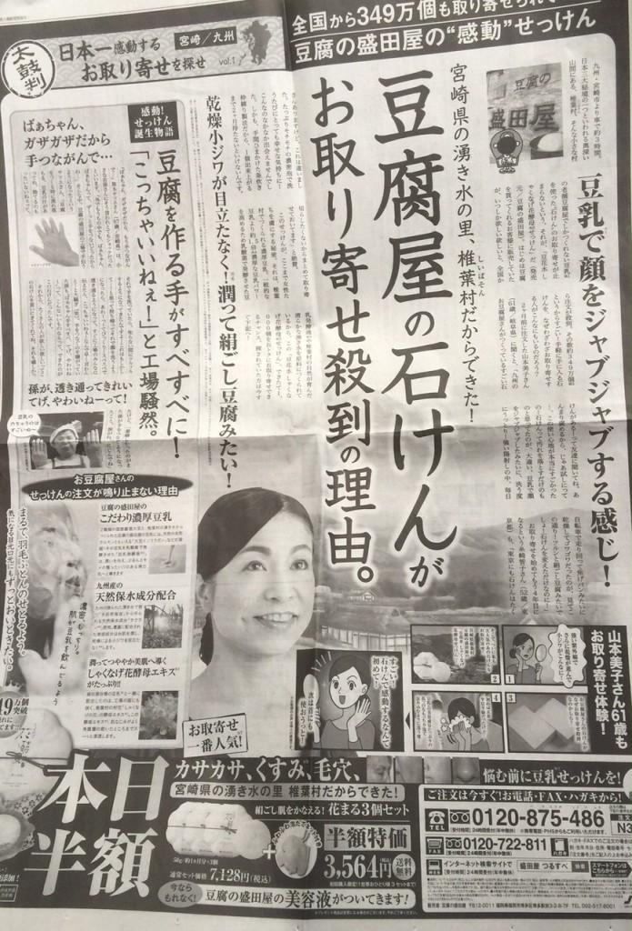 会長ブログ170619_椎葉村の成田屋