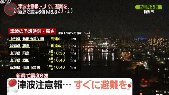 新潟地震-1