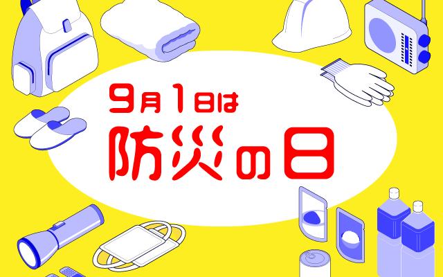 20190901-6防災の日タイトル